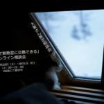 「足場不要で断熱窓に交換できる」オンライン相談会