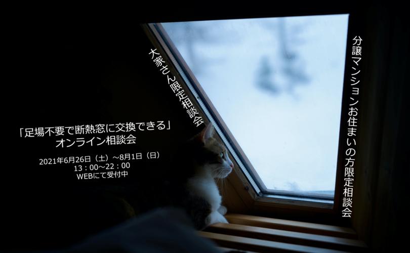 断熱窓セミナー